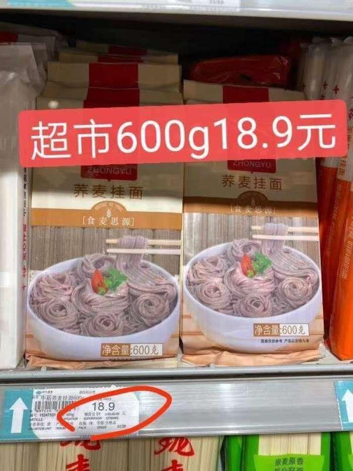 【燕之坊】荞麦面面条0低脂肪